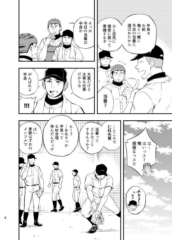 Yahari Kono Yakyuubu Gasshuku wa Machigatteiru. 6