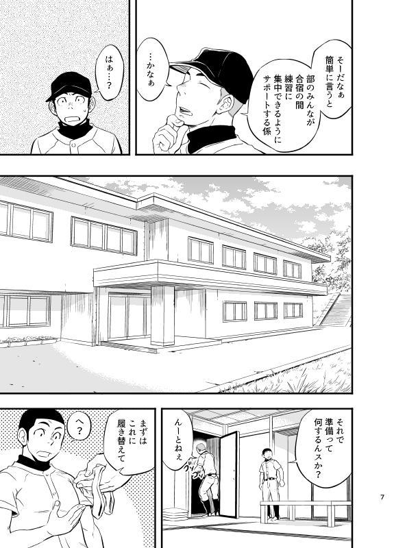 Yahari Kono Yakyuubu Gasshuku wa Machigatteiru. 7