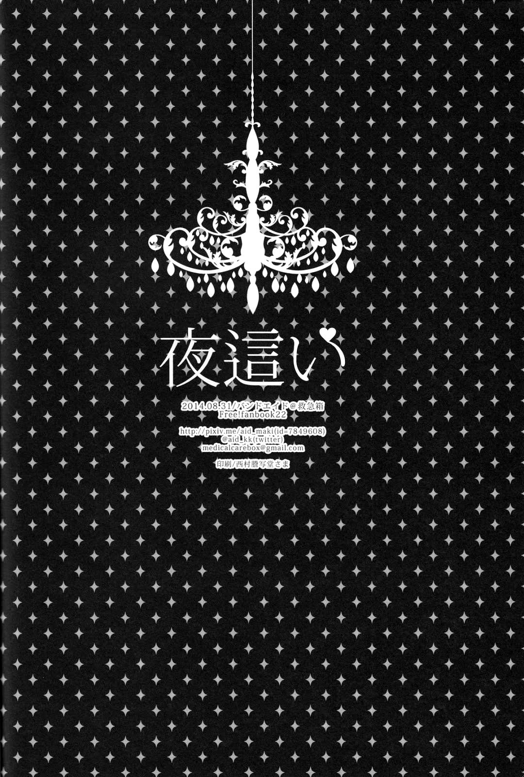 Yobai | Night Crawling 19