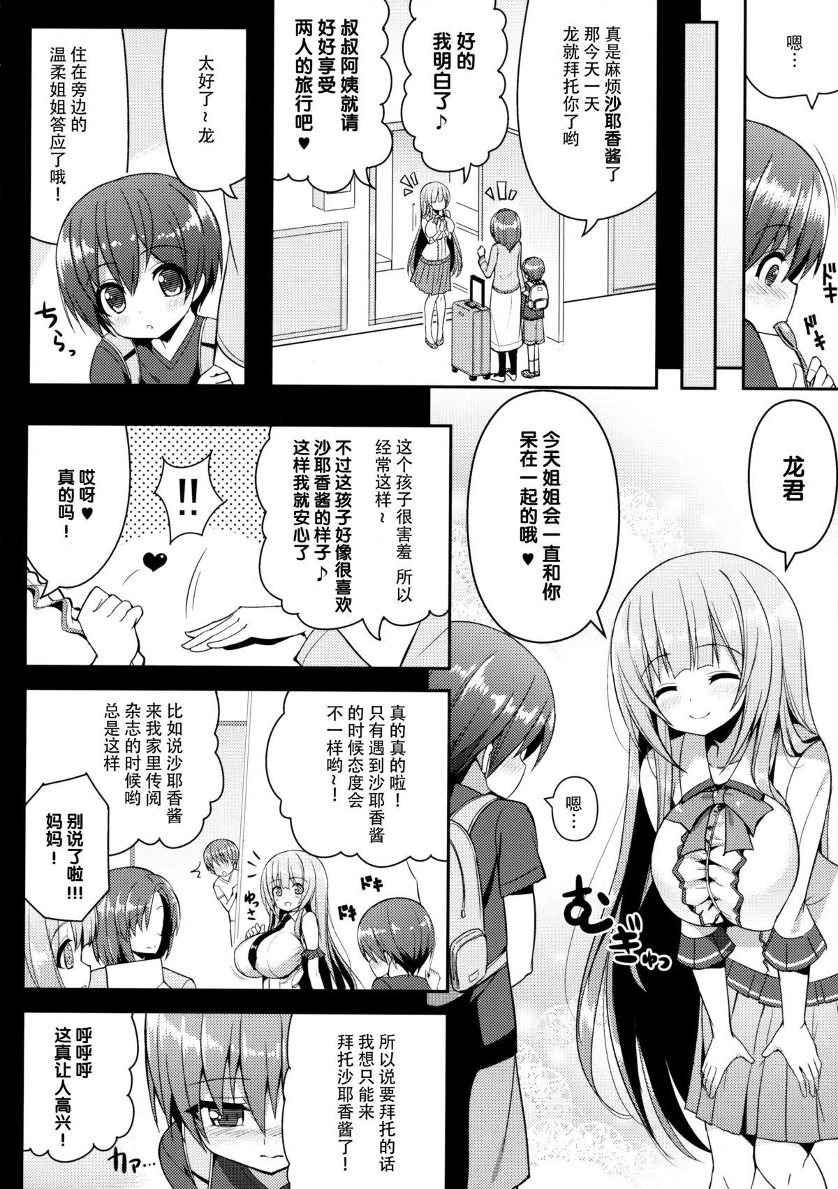 Onee-san no Heya ni Hitobandake 5