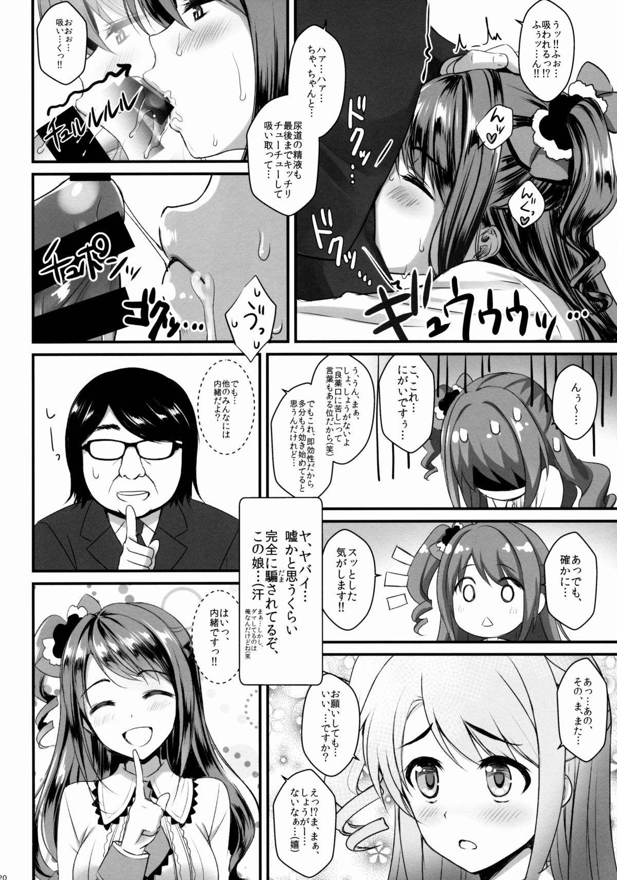 Uzuki-chan no Suimin Kaihatsu 18