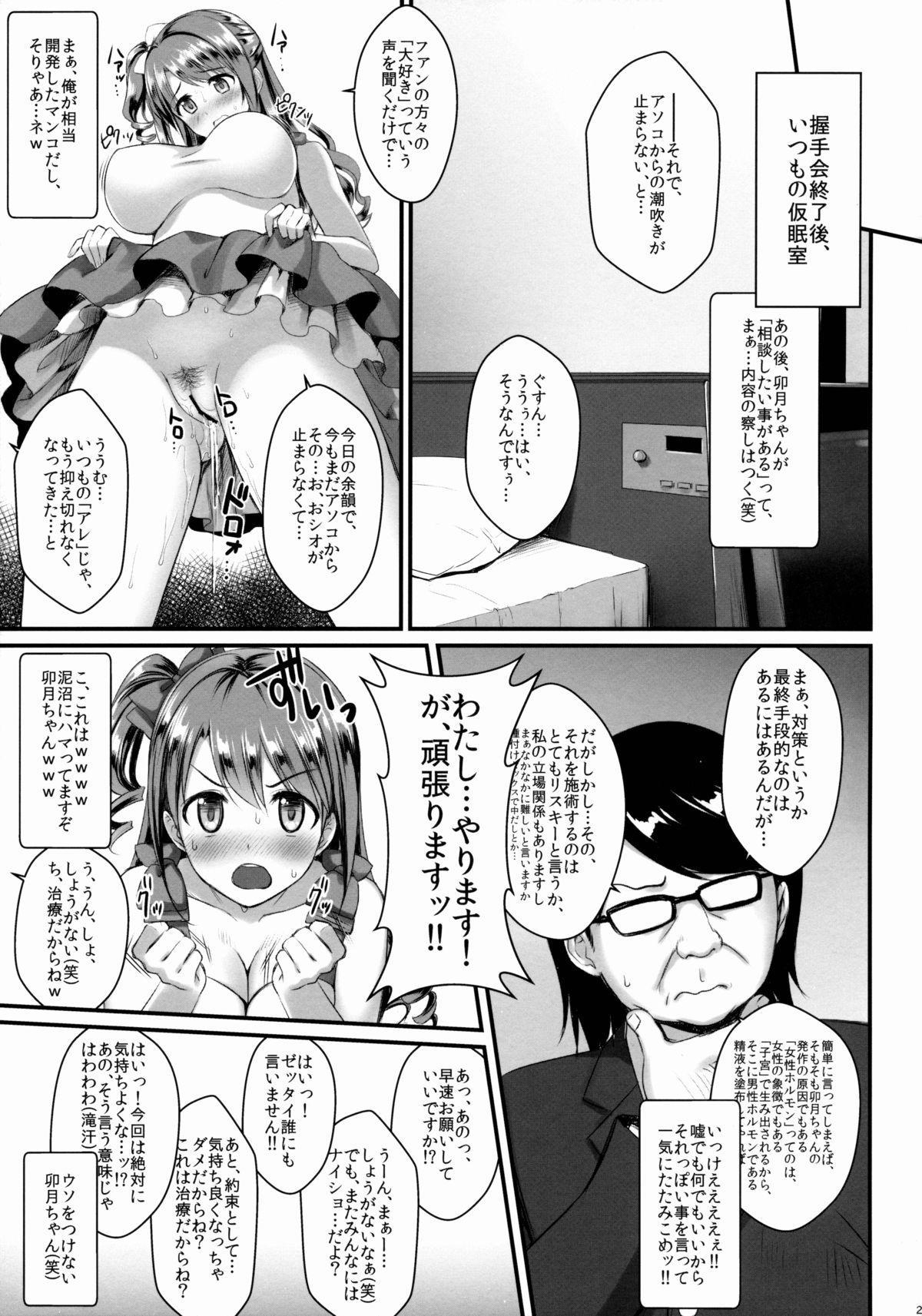 Uzuki-chan no Suimin Kaihatsu 23
