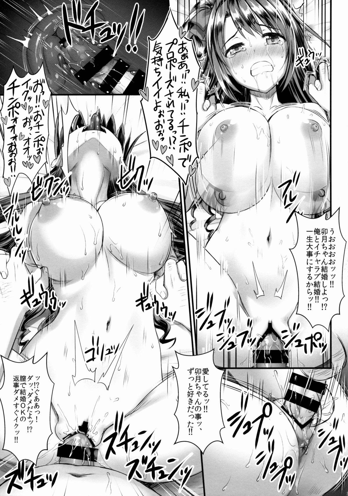 Uzuki-chan no Suimin Kaihatsu 27