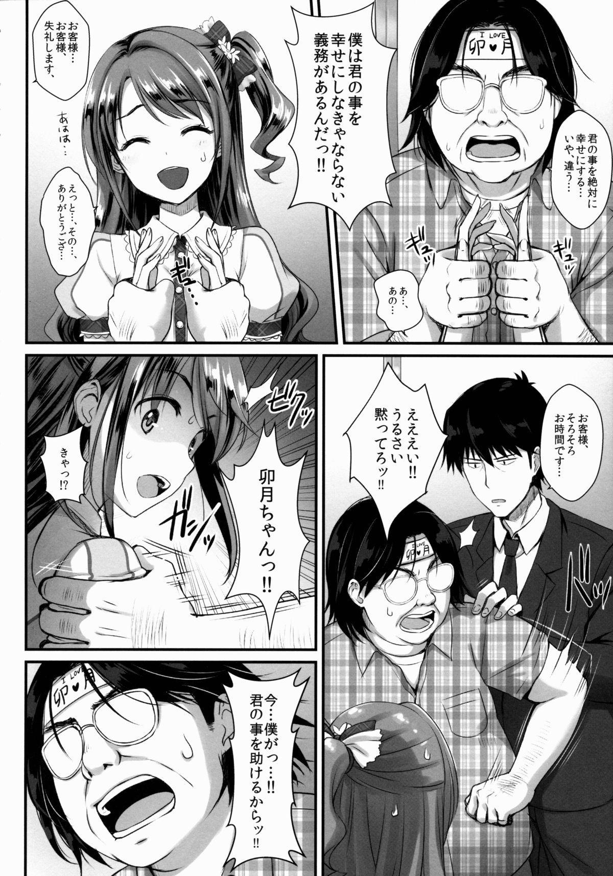 Uzuki-chan no Suimin Kaihatsu 2