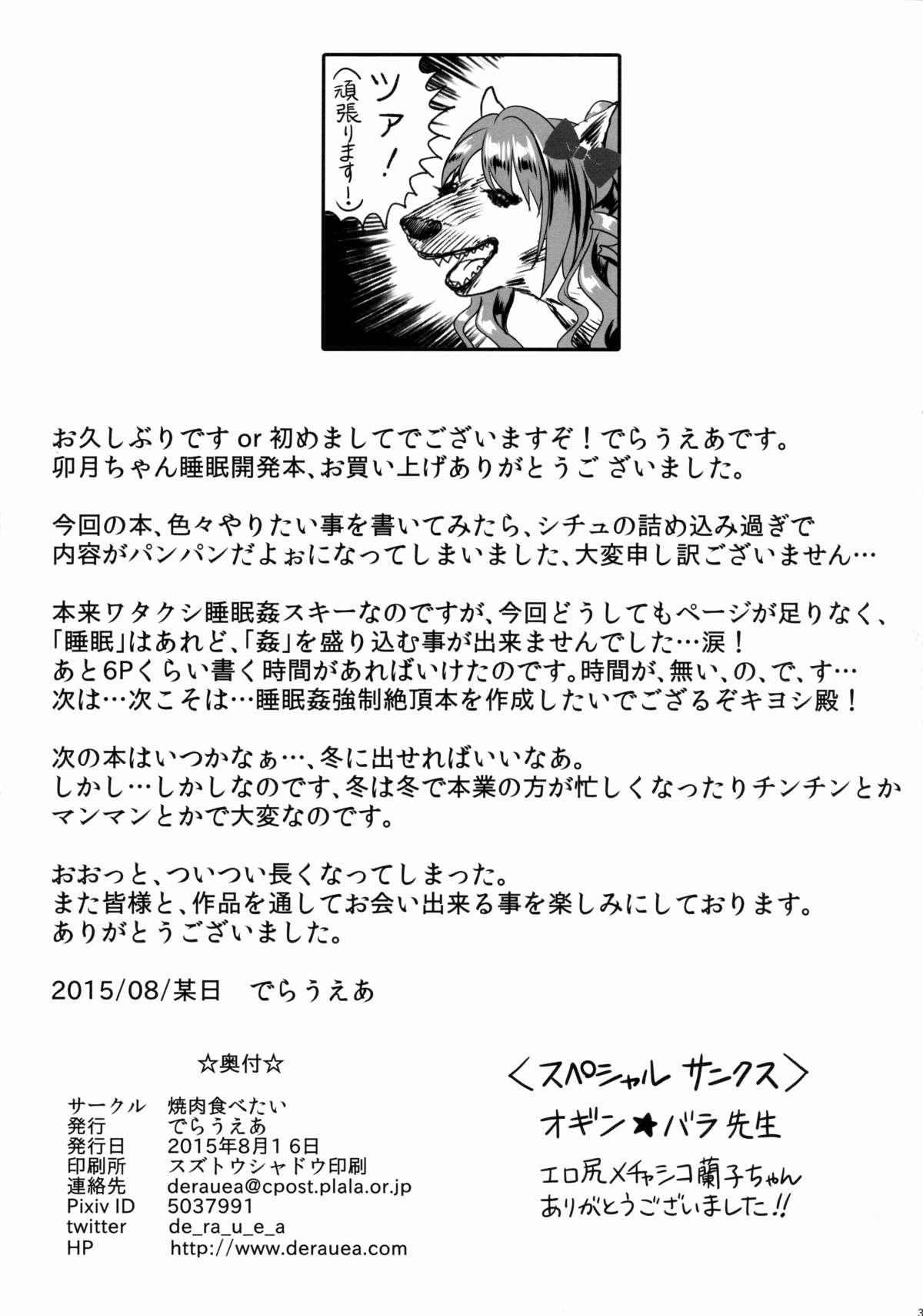 Uzuki-chan no Suimin Kaihatsu 31