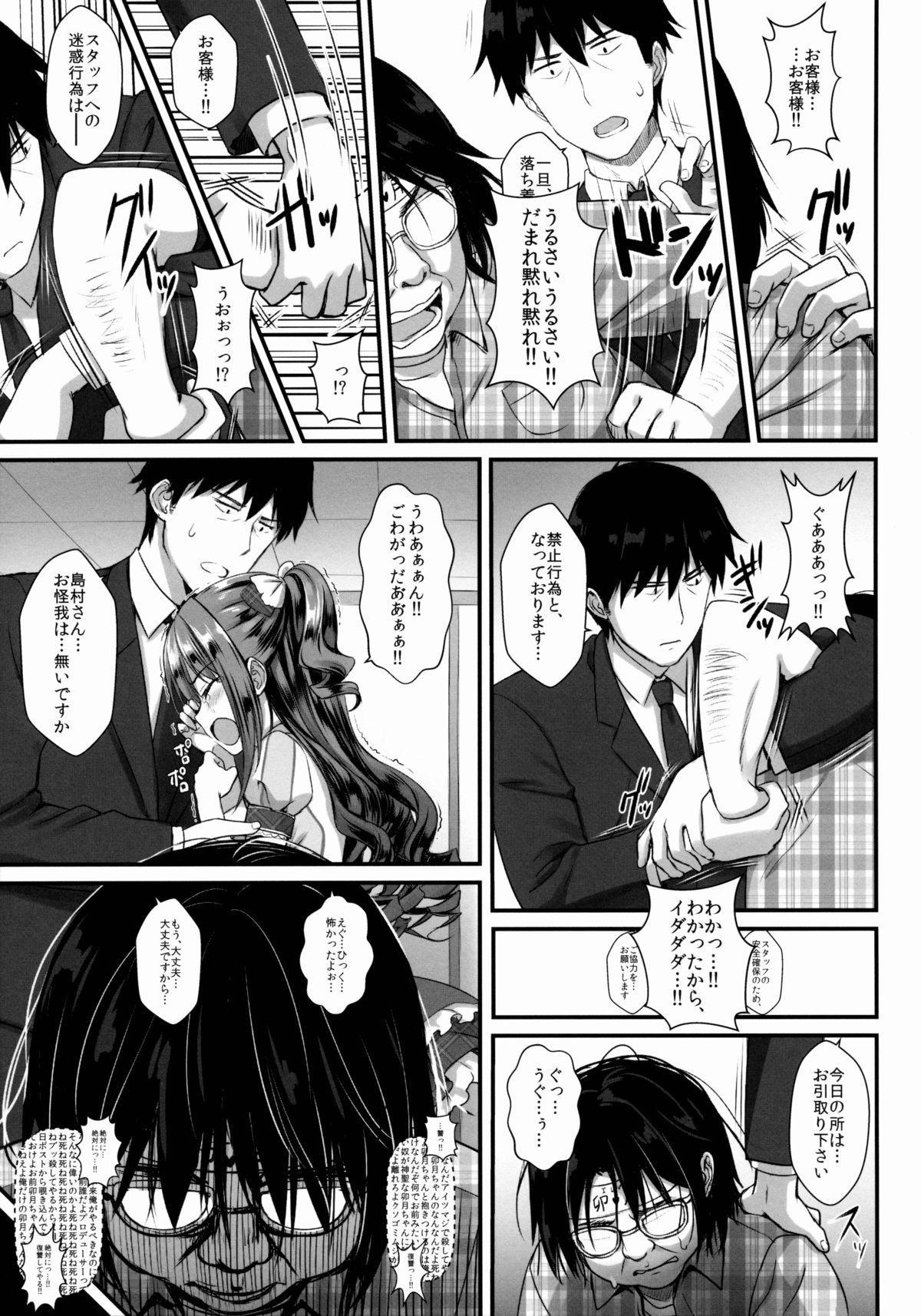 Uzuki-chan no Suimin Kaihatsu 3