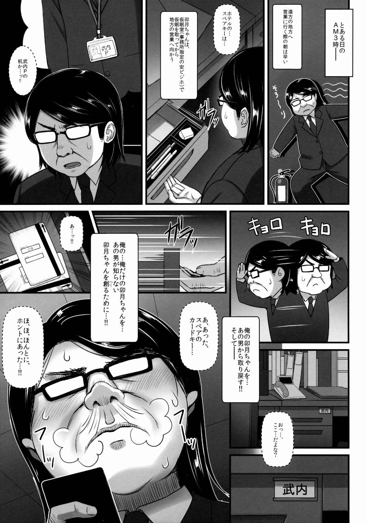 Uzuki-chan no Suimin Kaihatsu 5