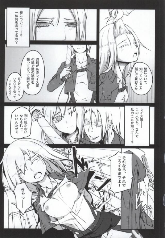 Shingeki no Yaen 2