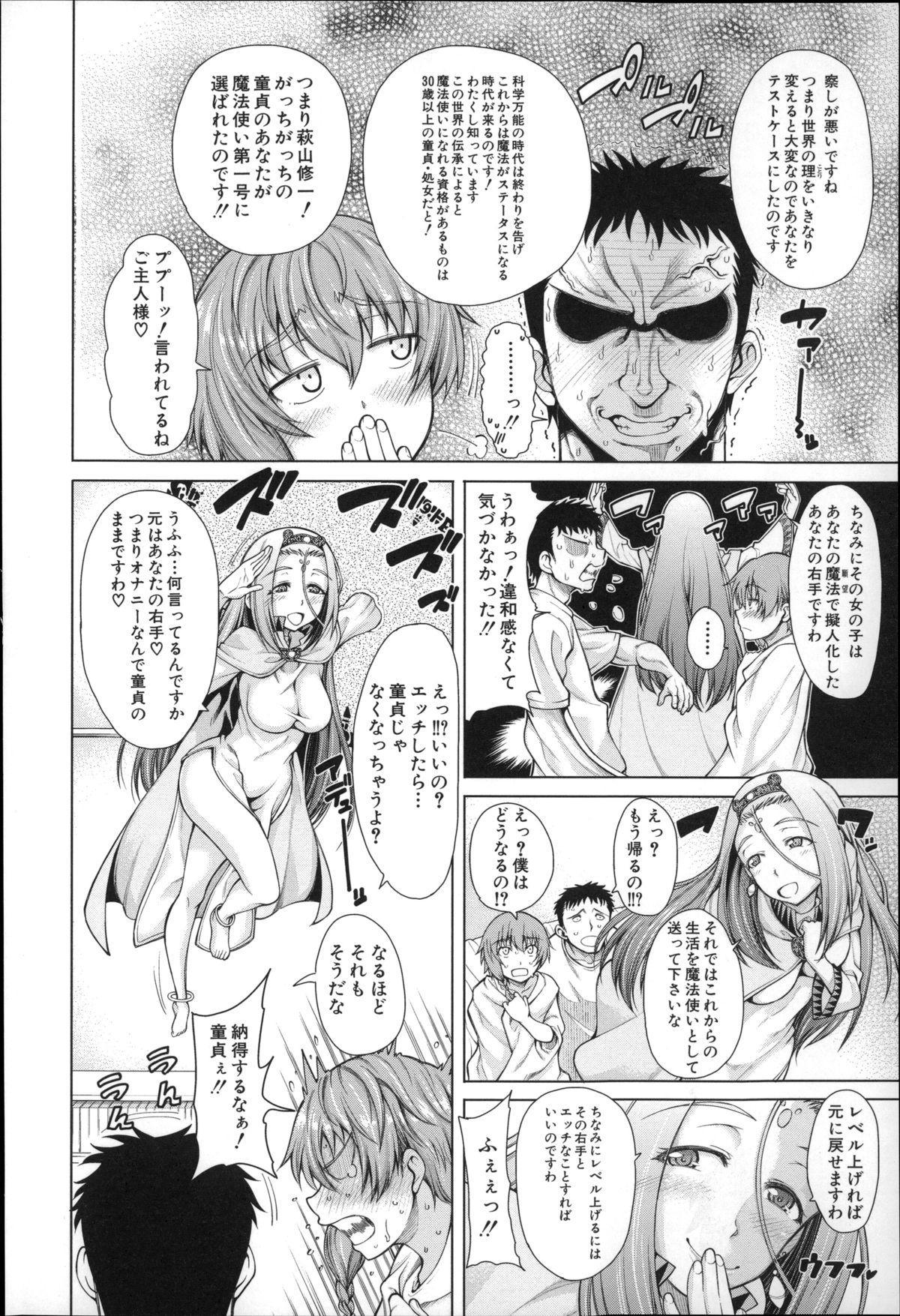 Migite ga Bishoujo ni Natta kara Sex Shita kedo Doutei dayone!! 10