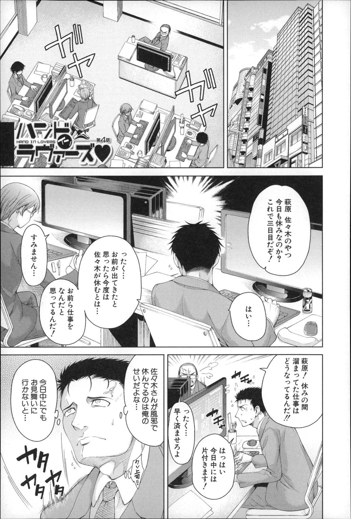 Migite ga Bishoujo ni Natta kara Sex Shita kedo Doutei dayone!! 113