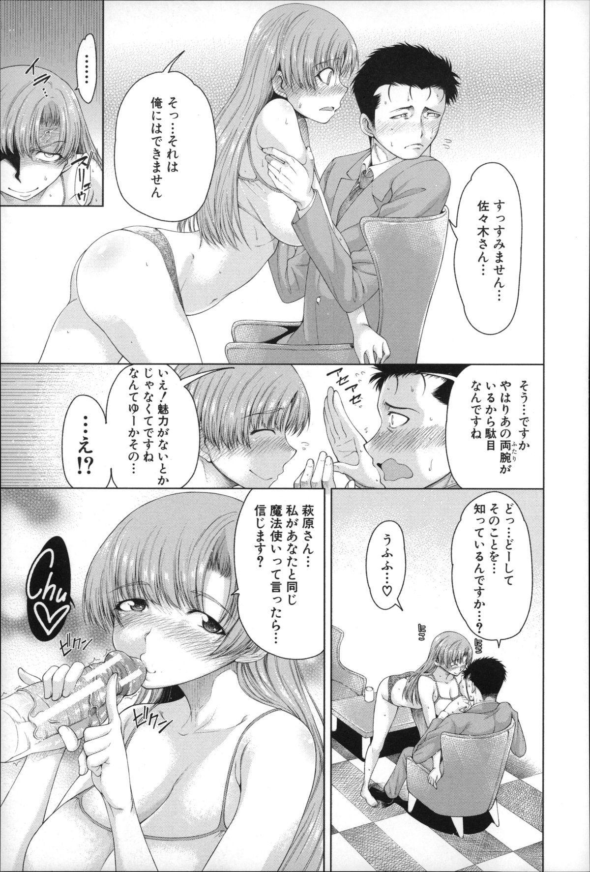 Migite ga Bishoujo ni Natta kara Sex Shita kedo Doutei dayone!! 119