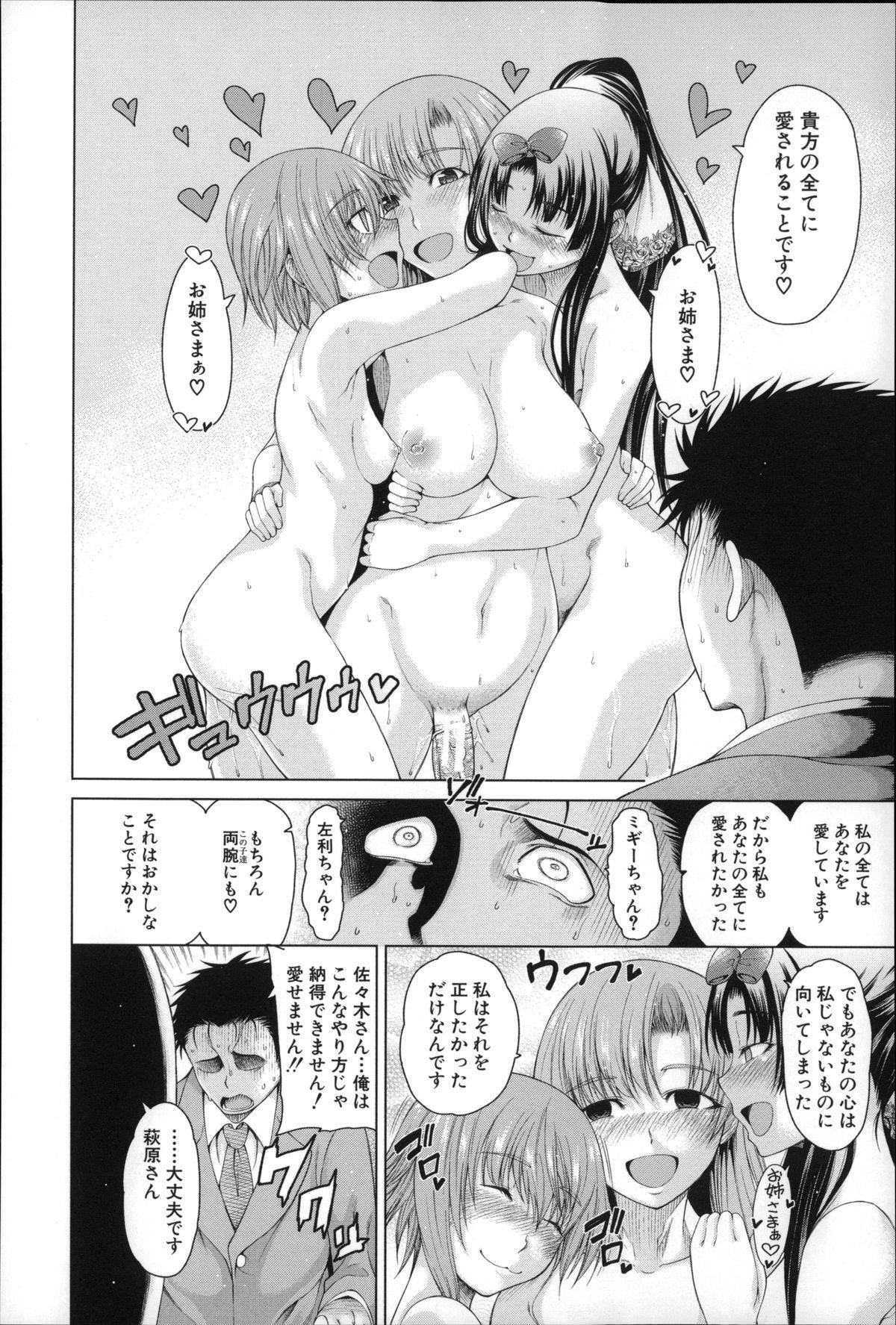 Migite ga Bishoujo ni Natta kara Sex Shita kedo Doutei dayone!! 142