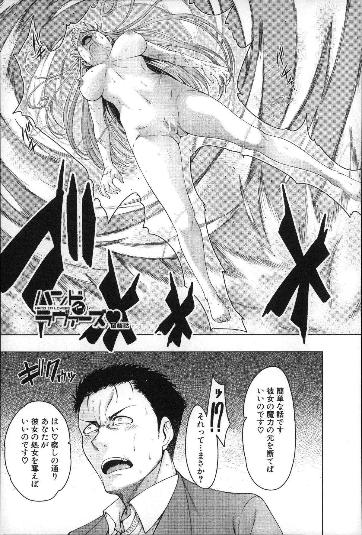 Migite ga Bishoujo ni Natta kara Sex Shita kedo Doutei dayone!! 147