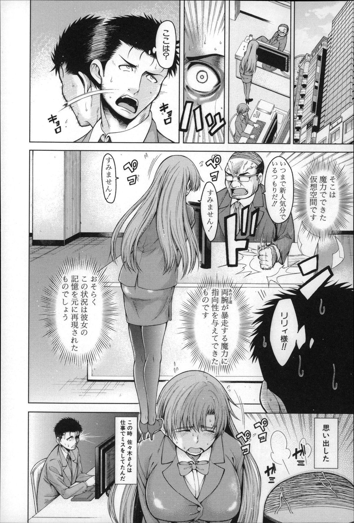 Migite ga Bishoujo ni Natta kara Sex Shita kedo Doutei dayone!! 156