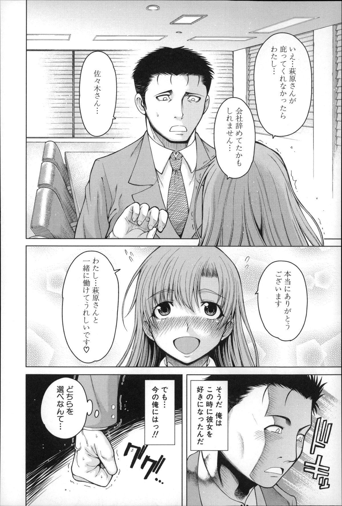 Migite ga Bishoujo ni Natta kara Sex Shita kedo Doutei dayone!! 158