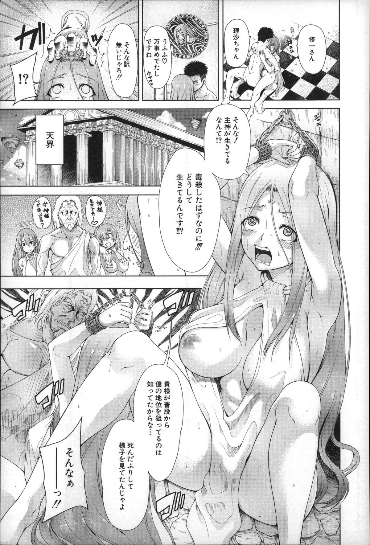 Migite ga Bishoujo ni Natta kara Sex Shita kedo Doutei dayone!! 193