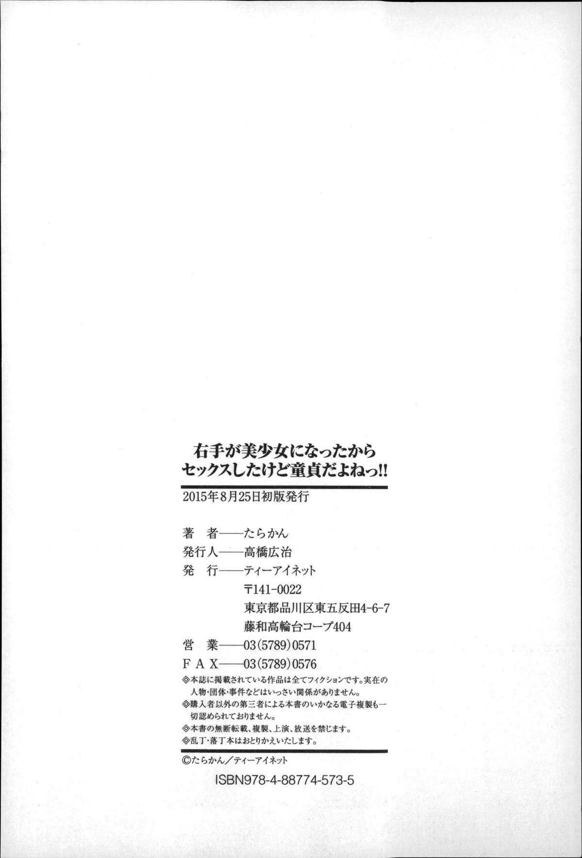 Migite ga Bishoujo ni Natta kara Sex Shita kedo Doutei dayone!! 196