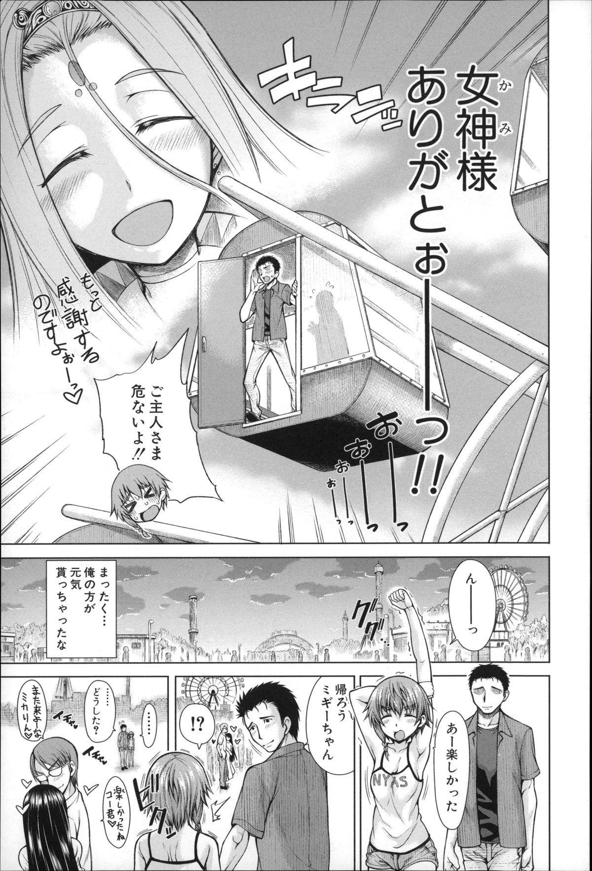 Migite ga Bishoujo ni Natta kara Sex Shita kedo Doutei dayone!! 43