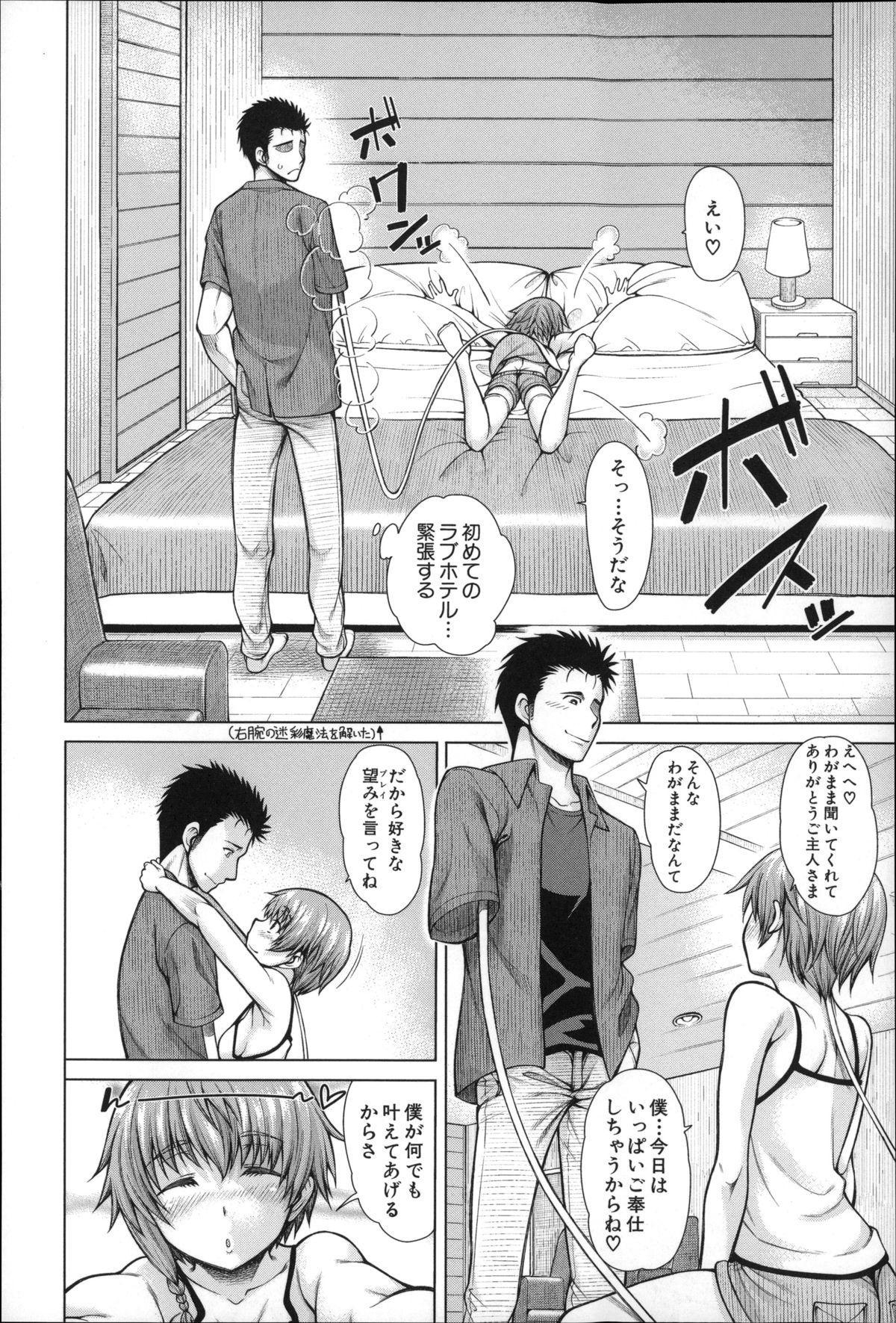 Migite ga Bishoujo ni Natta kara Sex Shita kedo Doutei dayone!! 46