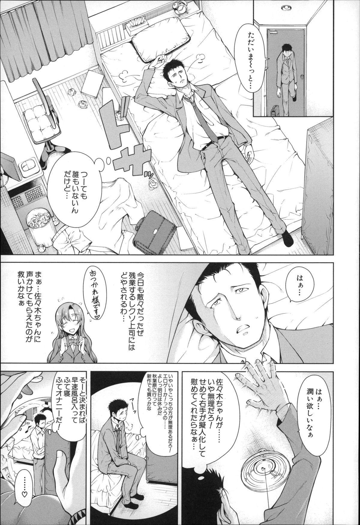 Migite ga Bishoujo ni Natta kara Sex Shita kedo Doutei dayone!! 5