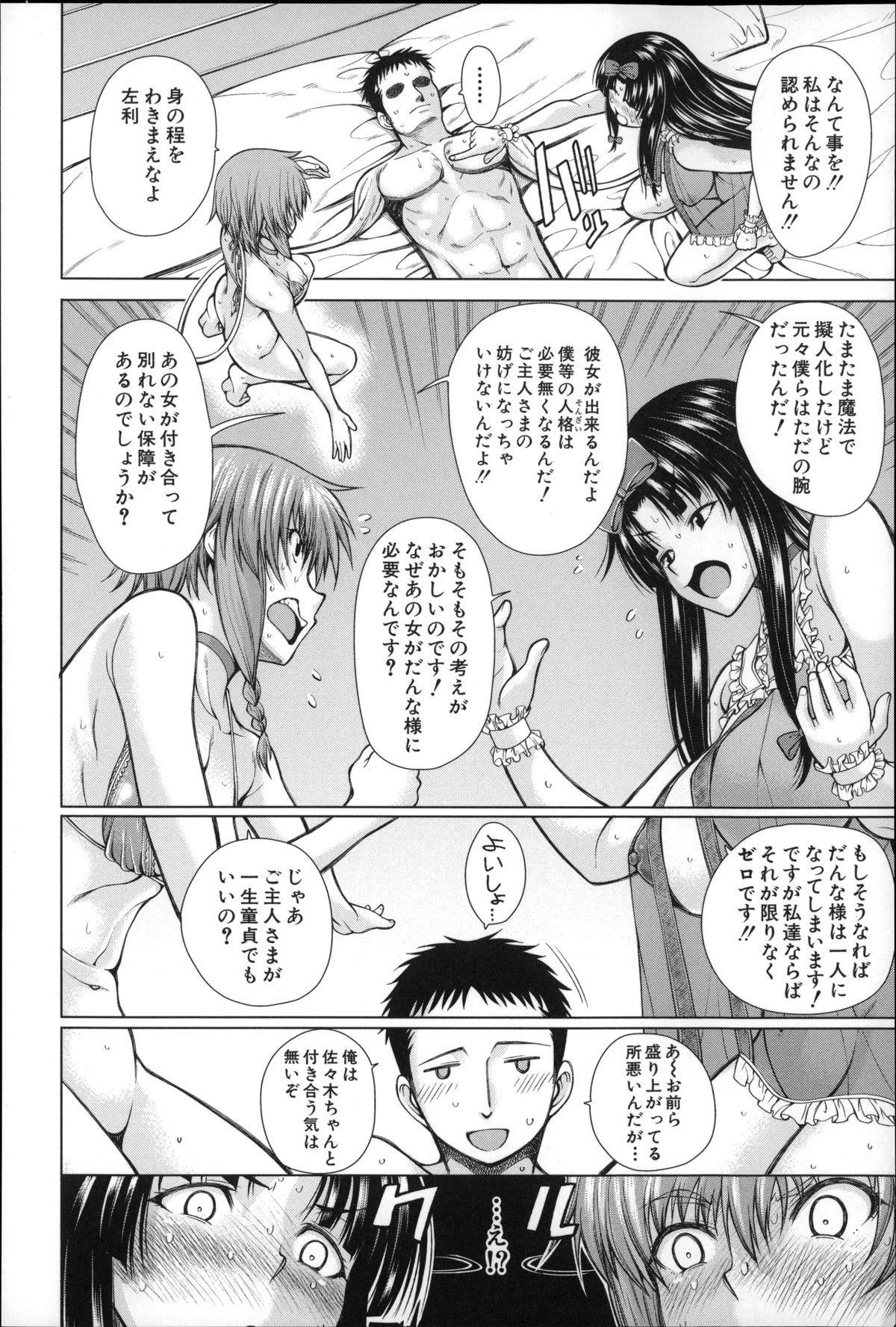 Migite ga Bishoujo ni Natta kara Sex Shita kedo Doutei dayone!! 78