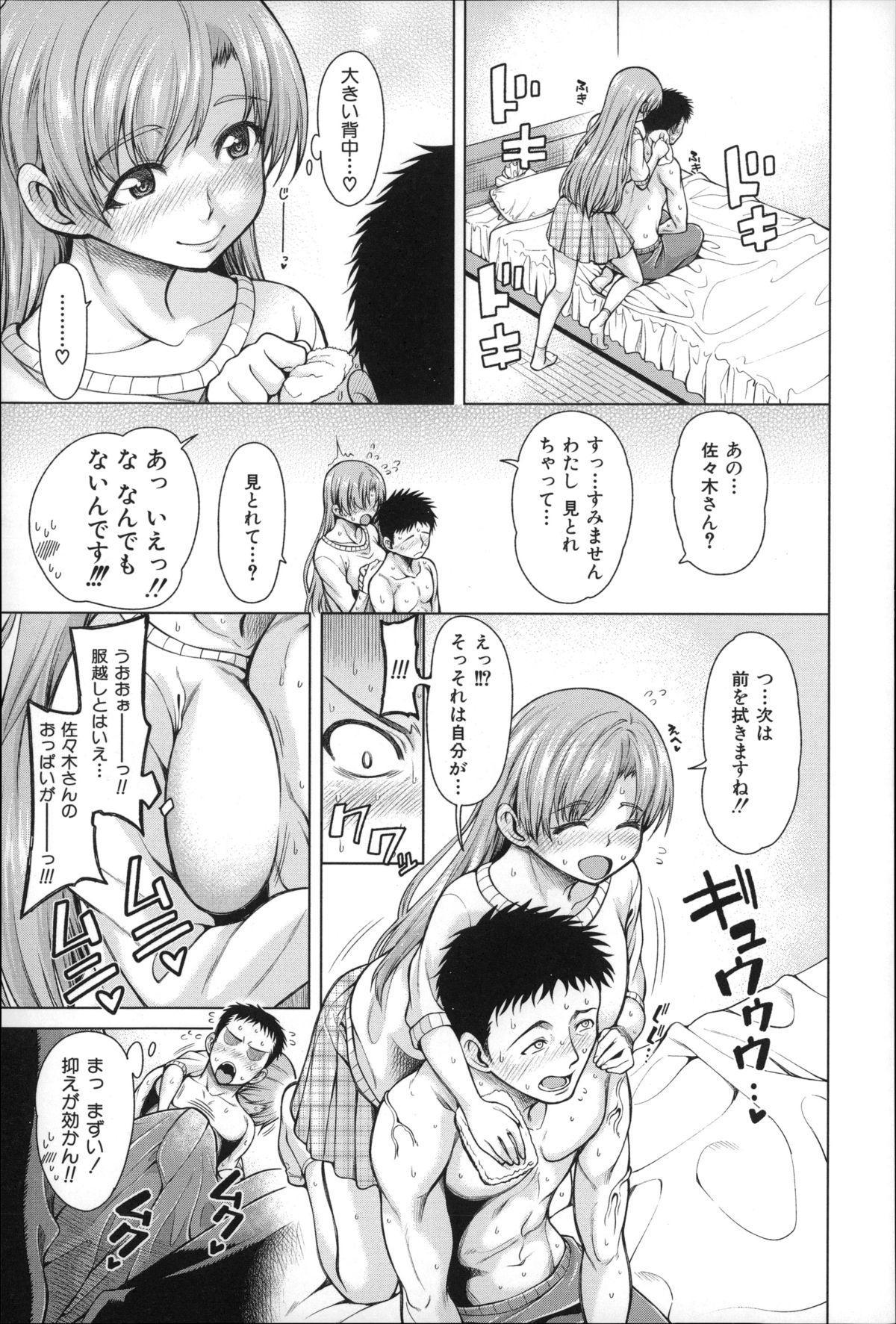 Migite ga Bishoujo ni Natta kara Sex Shita kedo Doutei dayone!! 87