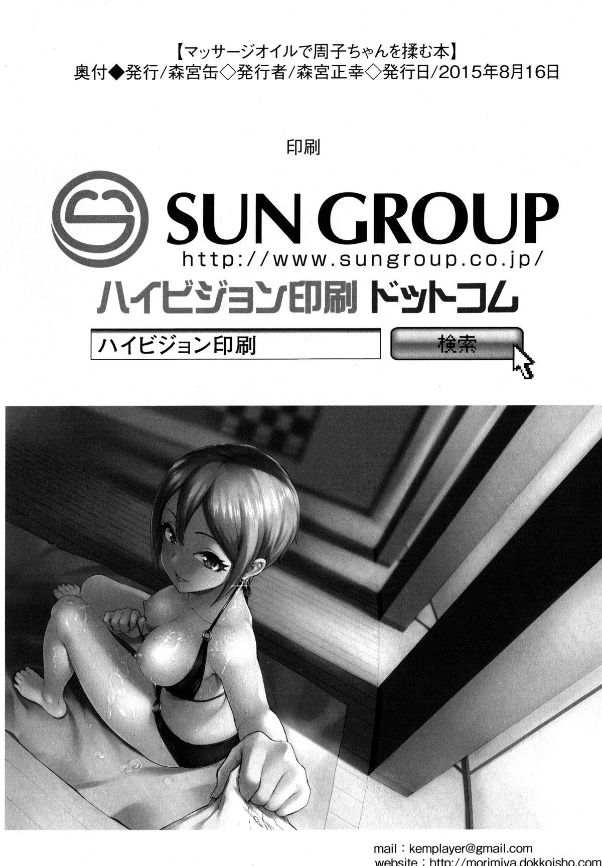 Massage Oil de Shouko-chan Momu Hon 22
