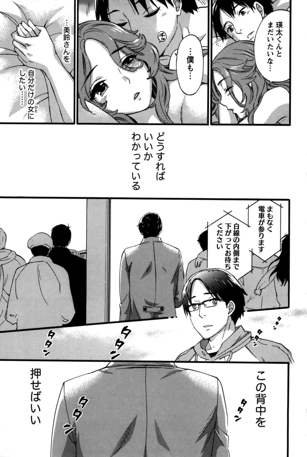 Anata to Watashi wa Warukunai 101