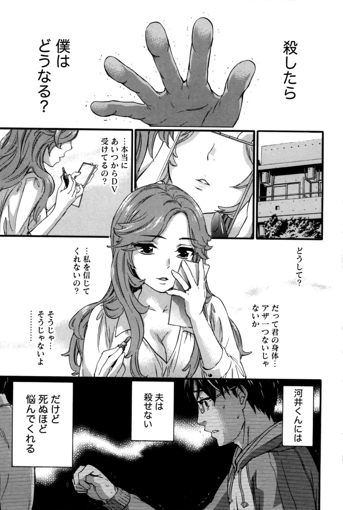 Anata to Watashi wa Warukunai 103
