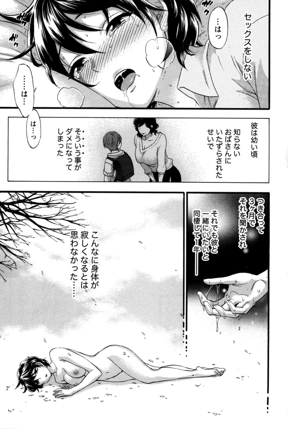 Anata to Watashi wa Warukunai 107