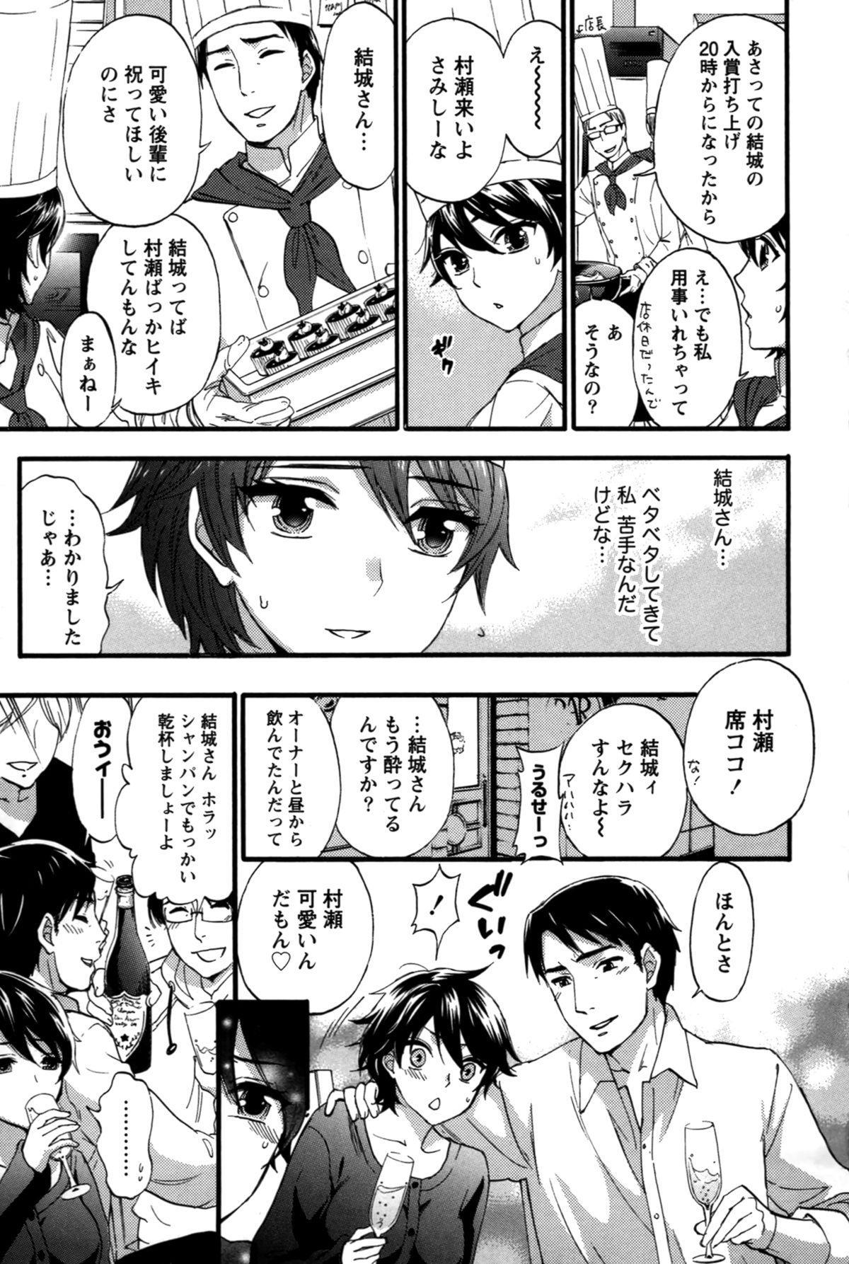 Anata to Watashi wa Warukunai 109