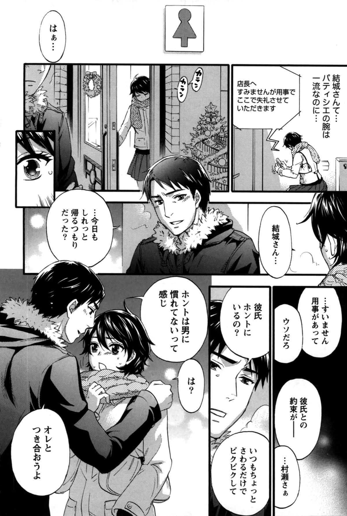 Anata to Watashi wa Warukunai 110