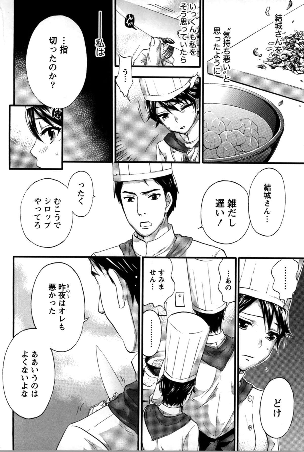 Anata to Watashi wa Warukunai 114