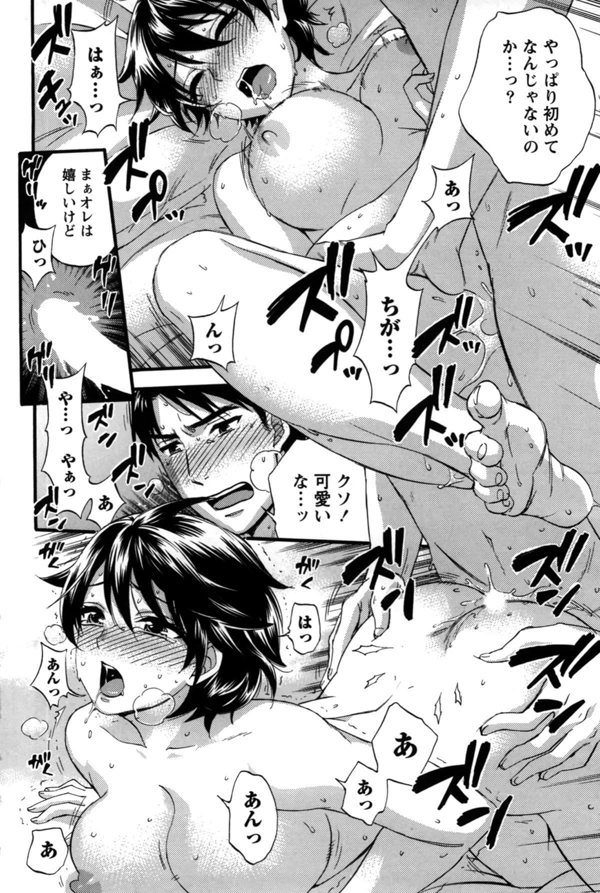 Anata to Watashi wa Warukunai 118