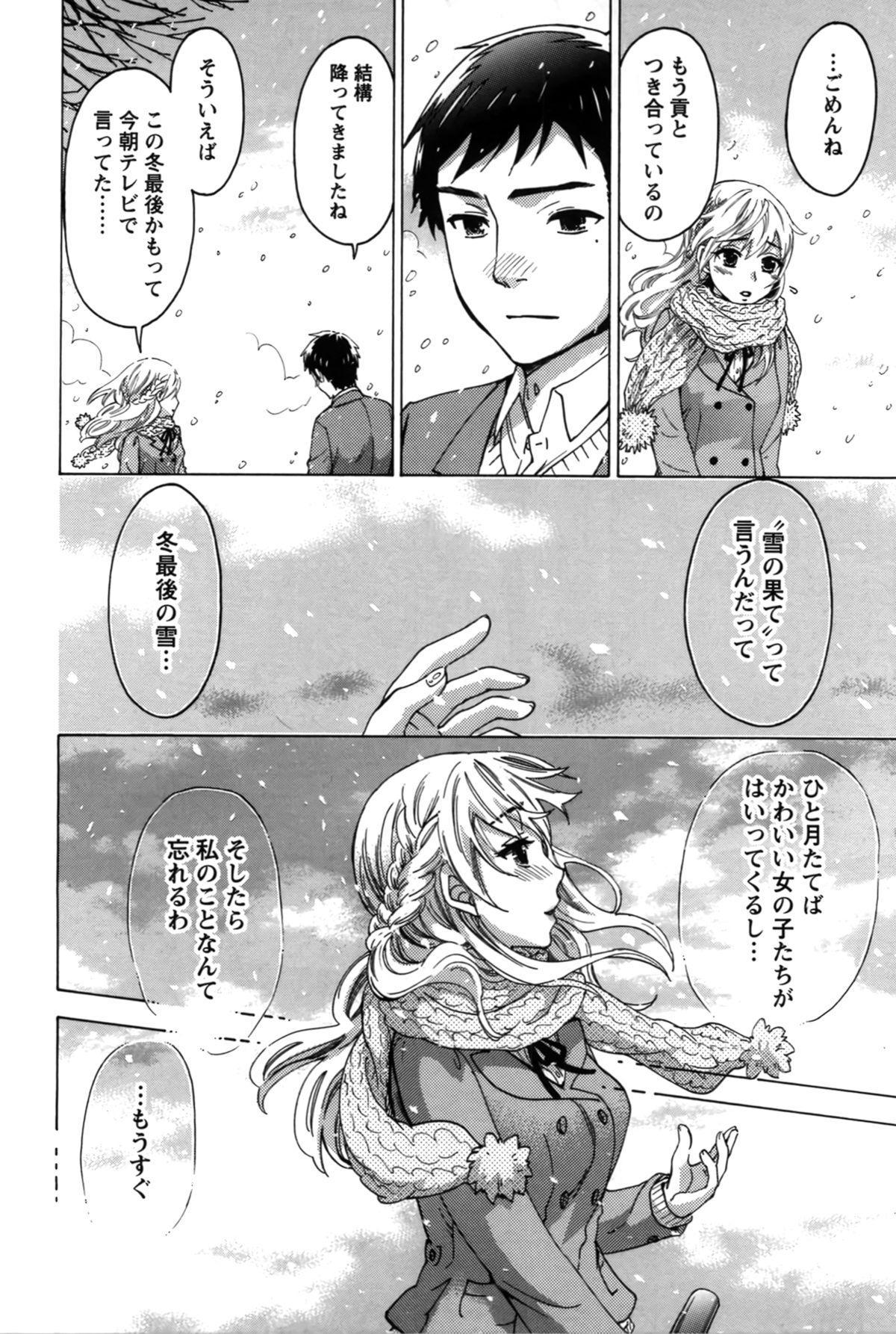 Anata to Watashi wa Warukunai 11