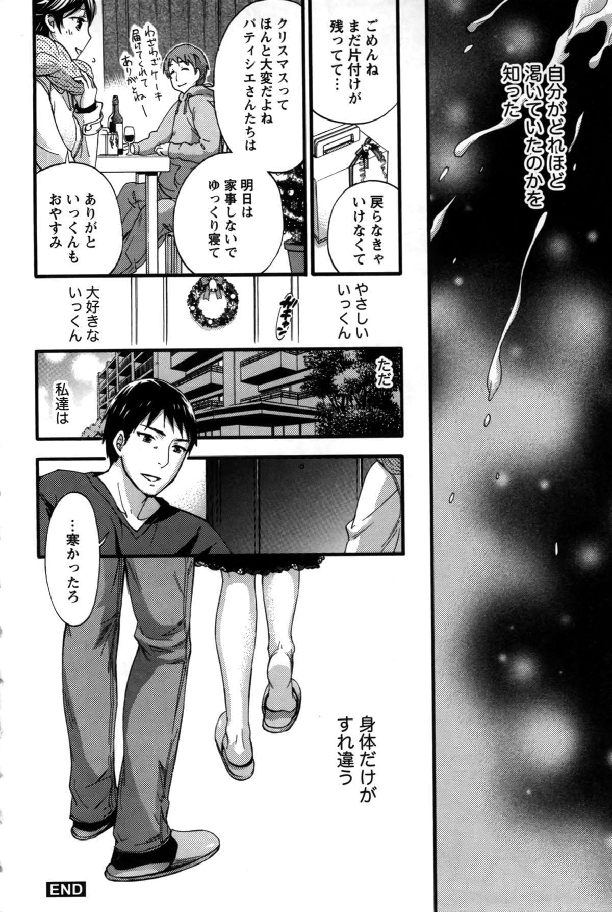 Anata to Watashi wa Warukunai 120
