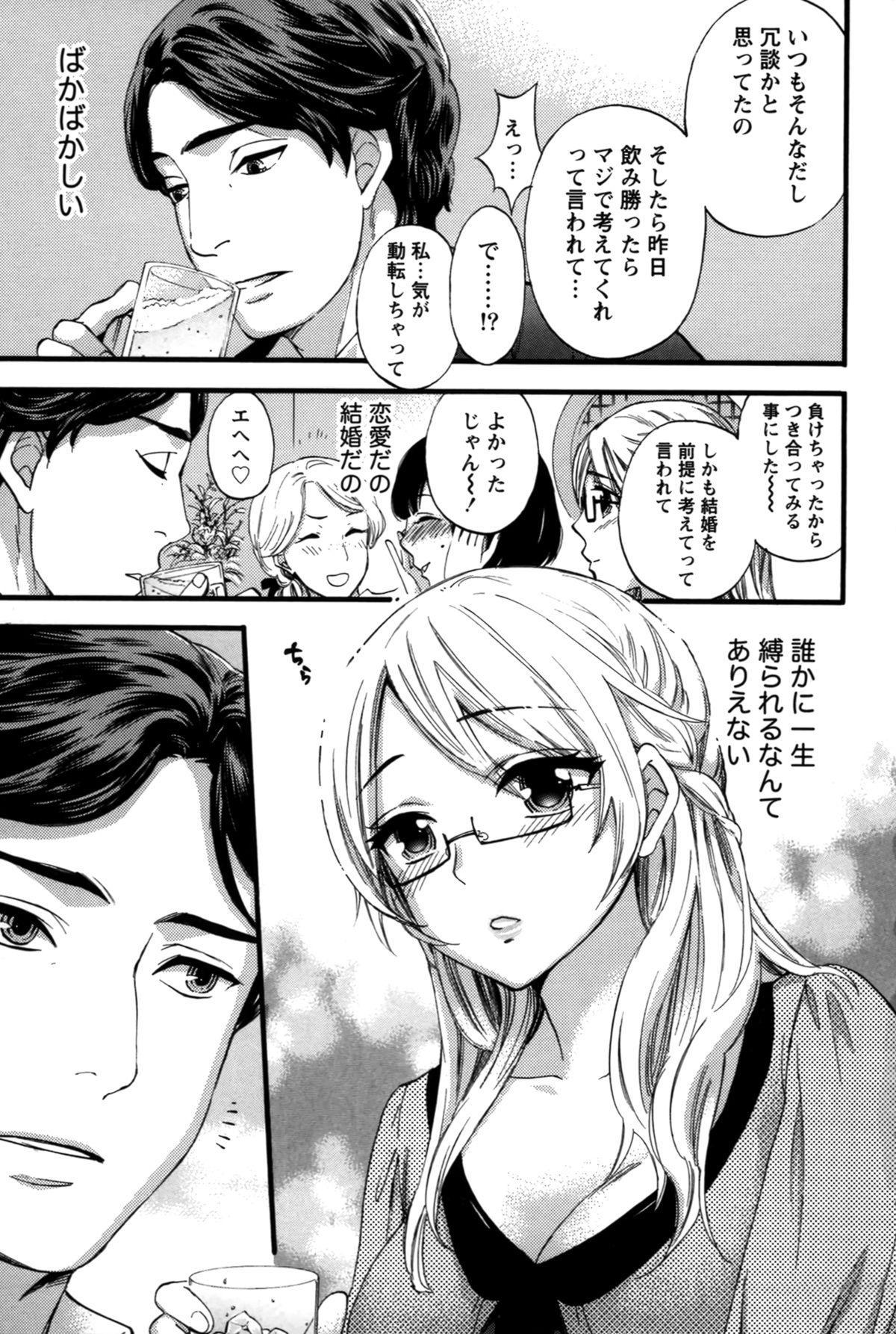 Anata to Watashi wa Warukunai 121