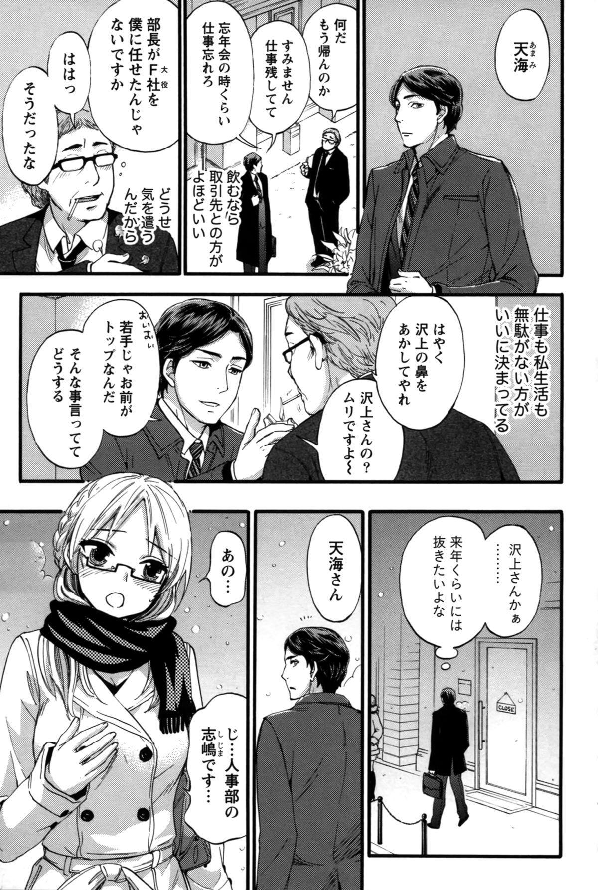 Anata to Watashi wa Warukunai 123
