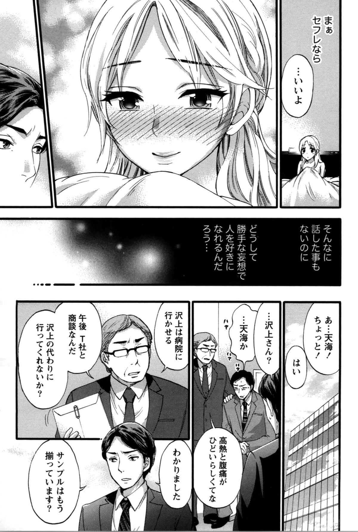 Anata to Watashi wa Warukunai 127