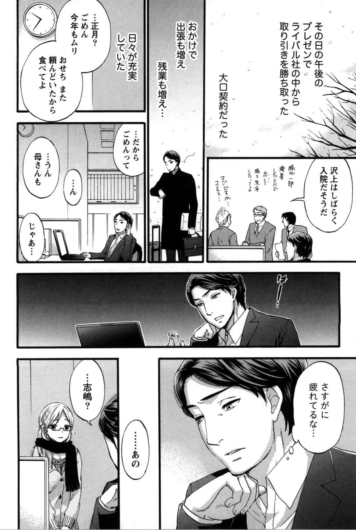 Anata to Watashi wa Warukunai 128