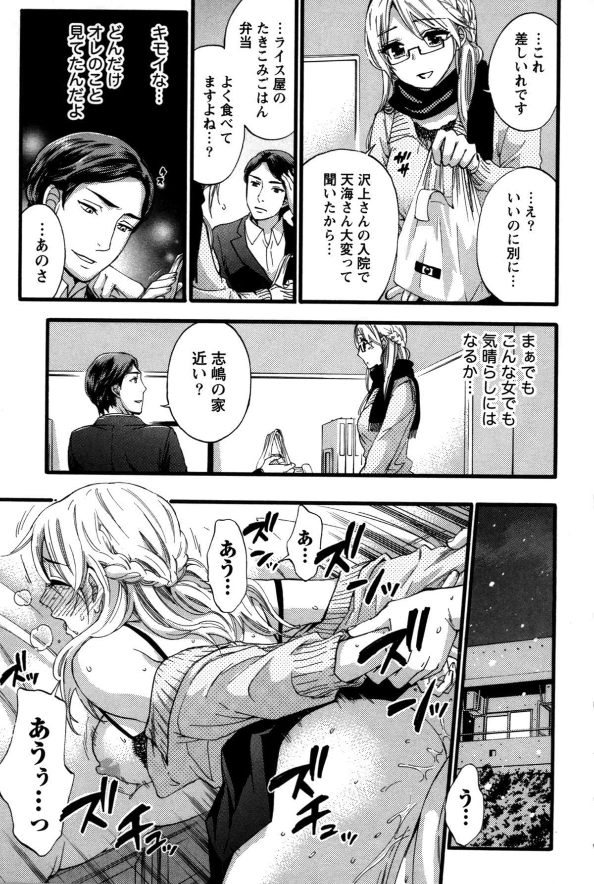 Anata to Watashi wa Warukunai 129