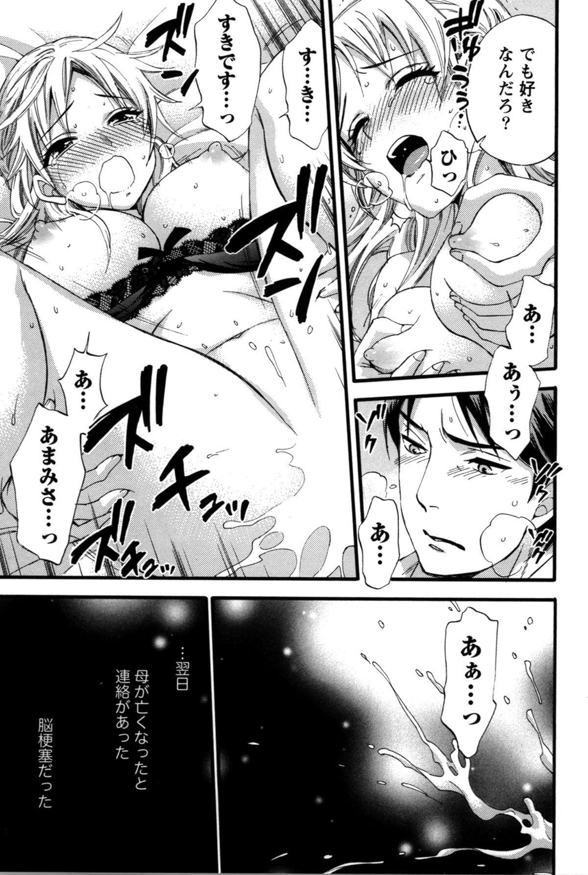 Anata to Watashi wa Warukunai 131
