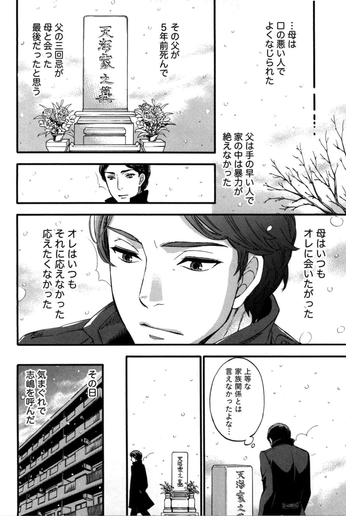 Anata to Watashi wa Warukunai 132