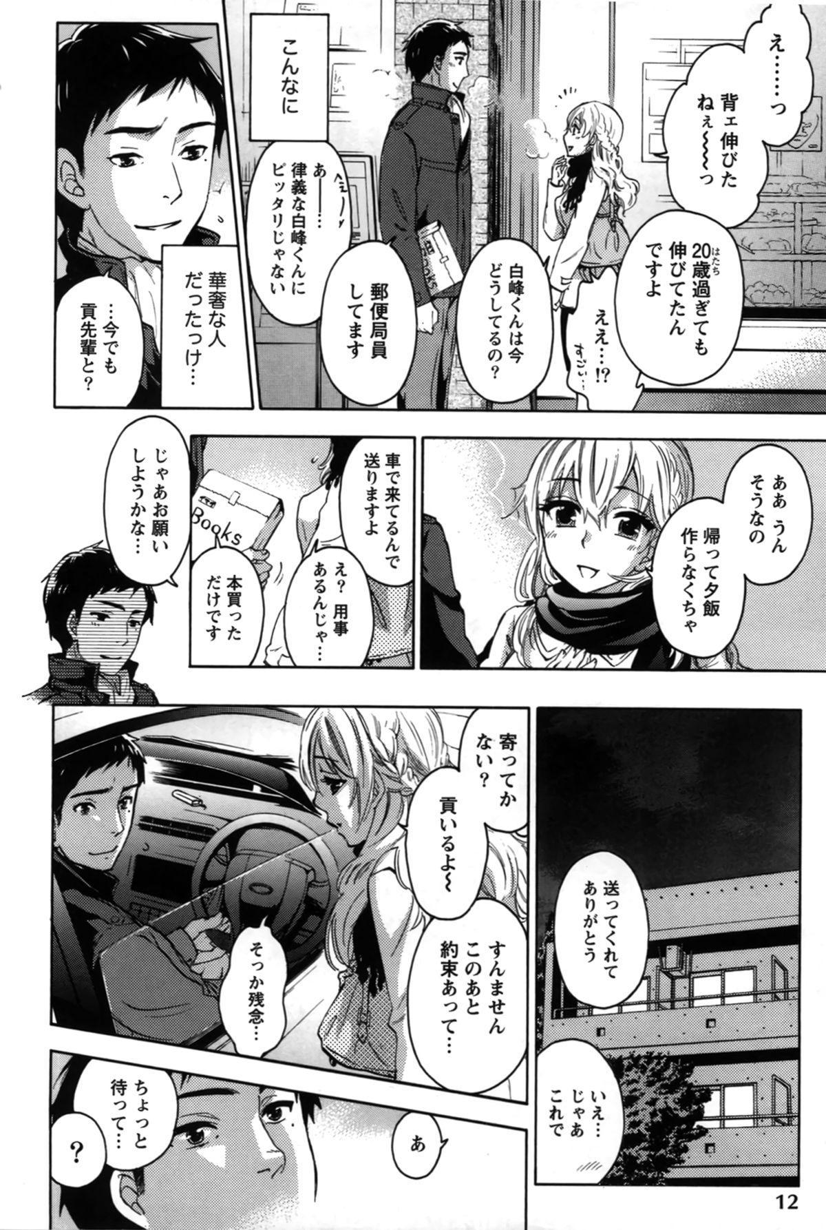 Anata to Watashi wa Warukunai 13