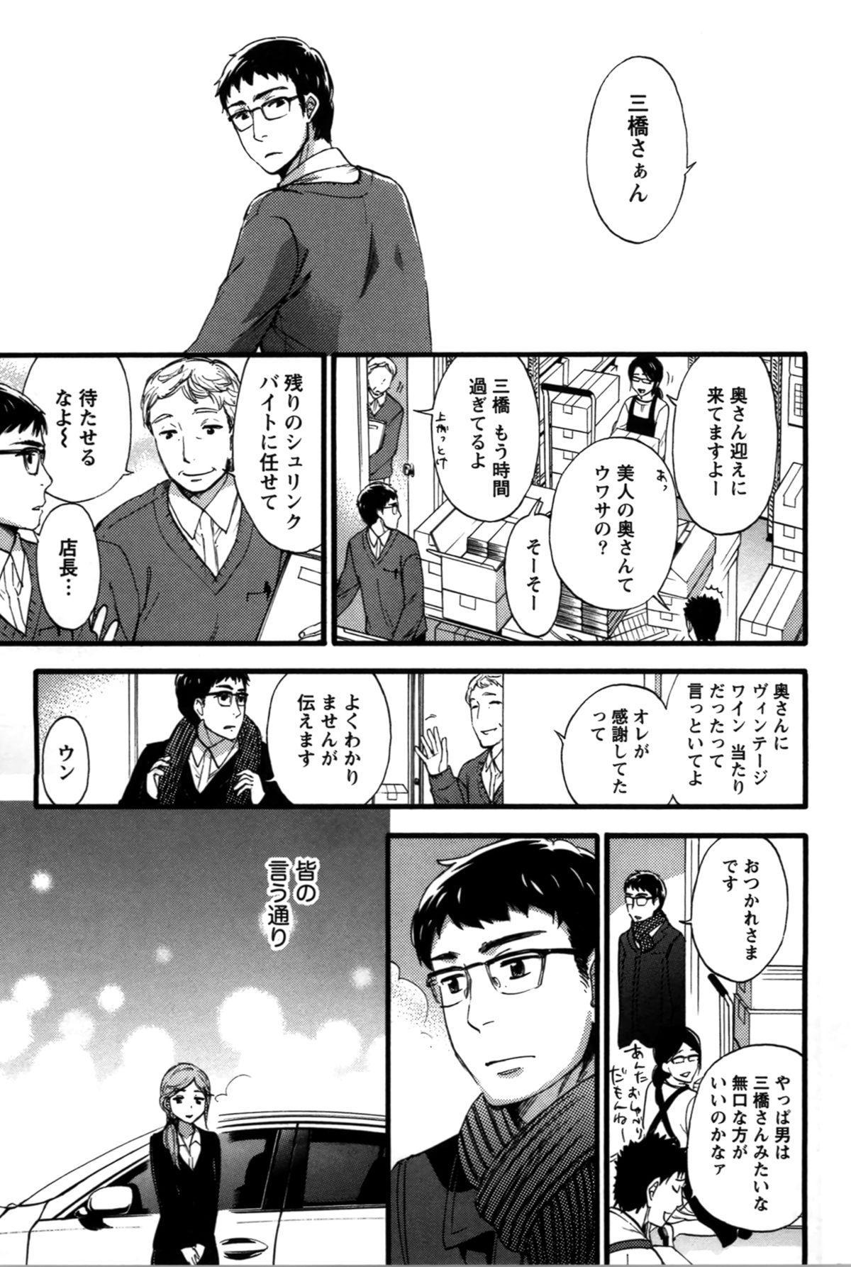 Anata to Watashi wa Warukunai 139
