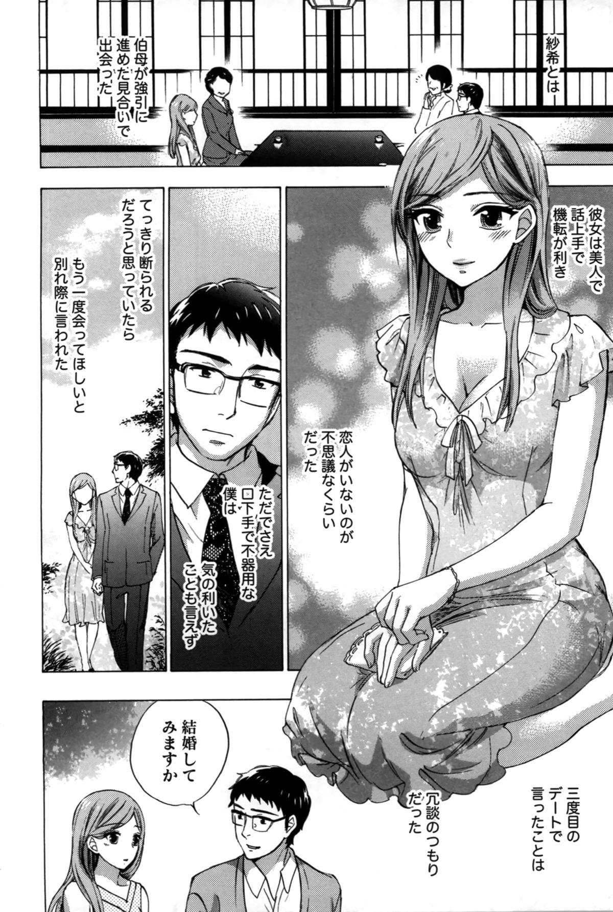 Anata to Watashi wa Warukunai 142