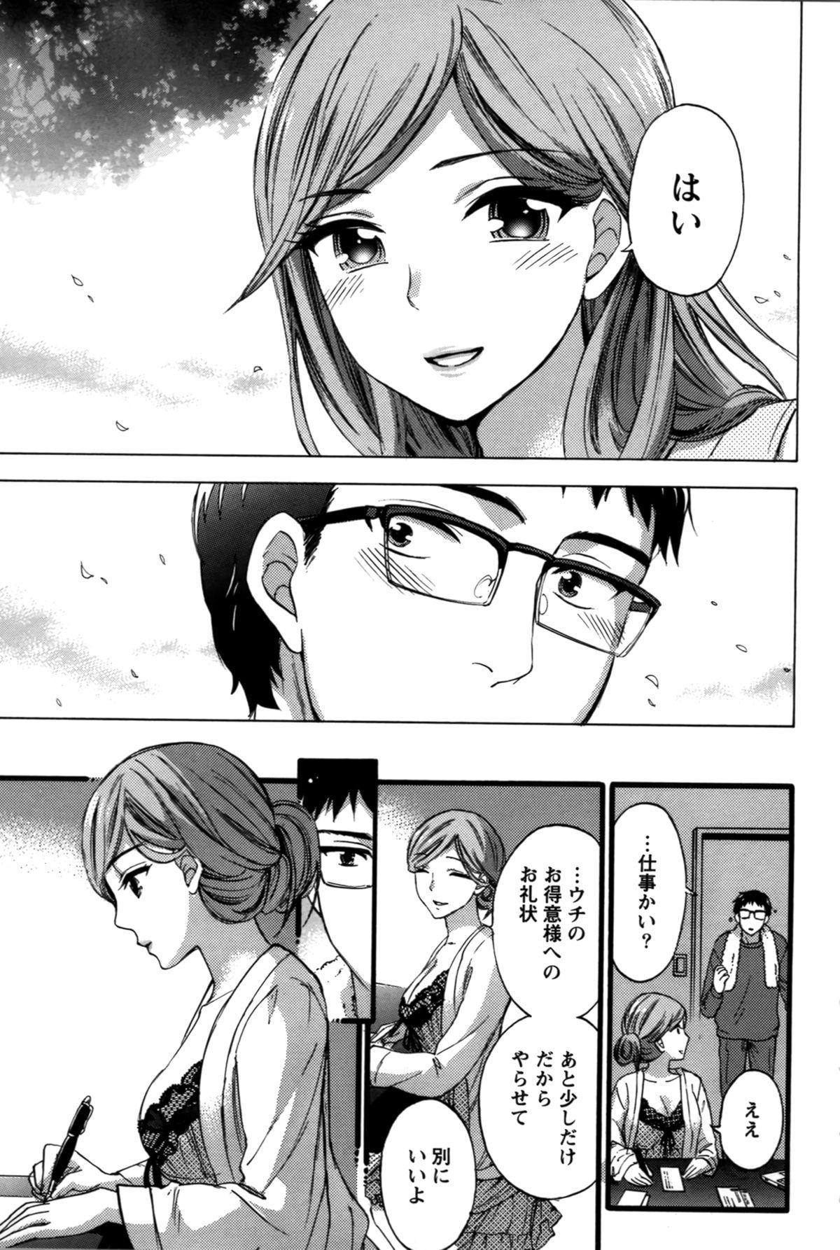 Anata to Watashi wa Warukunai 143