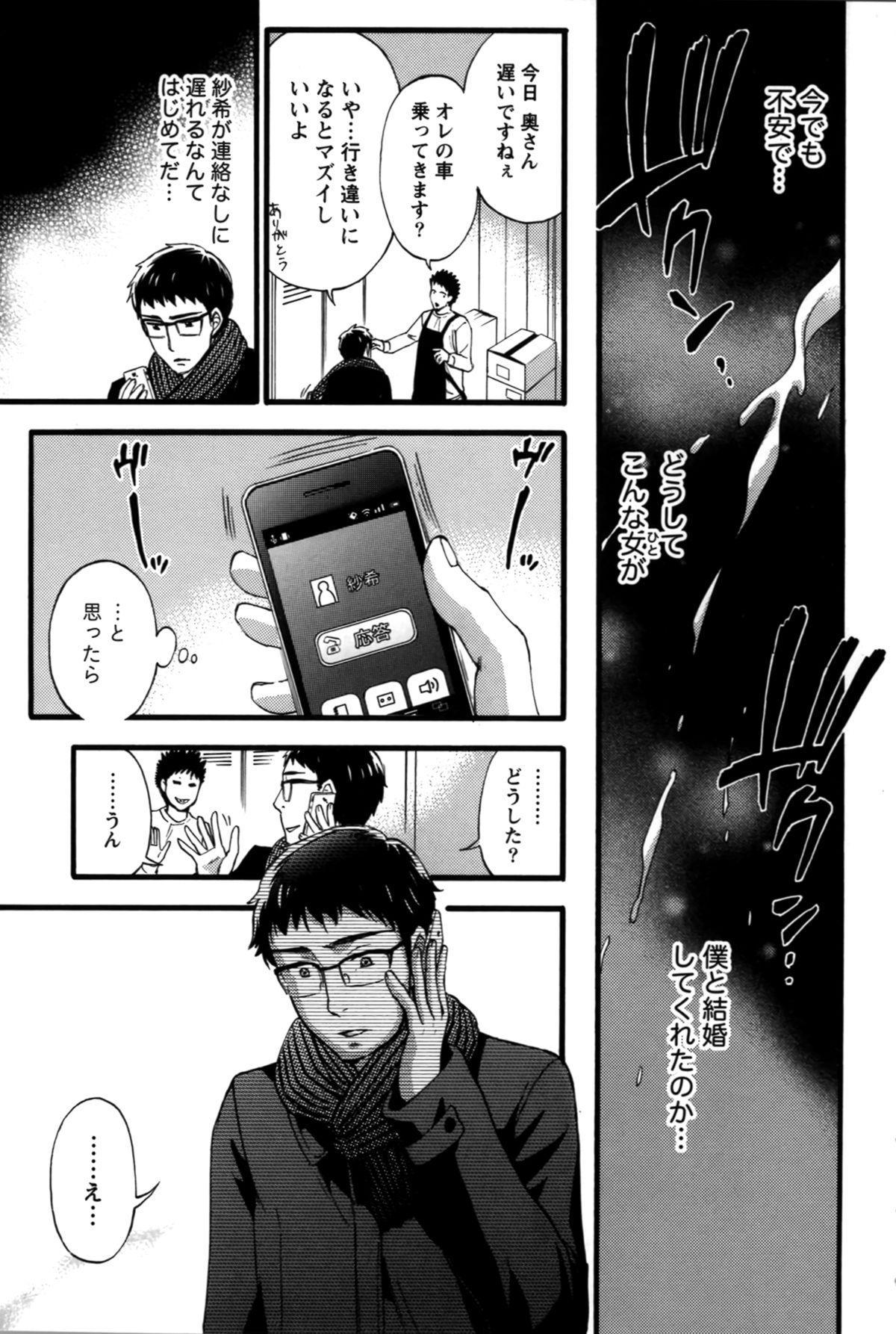 Anata to Watashi wa Warukunai 147