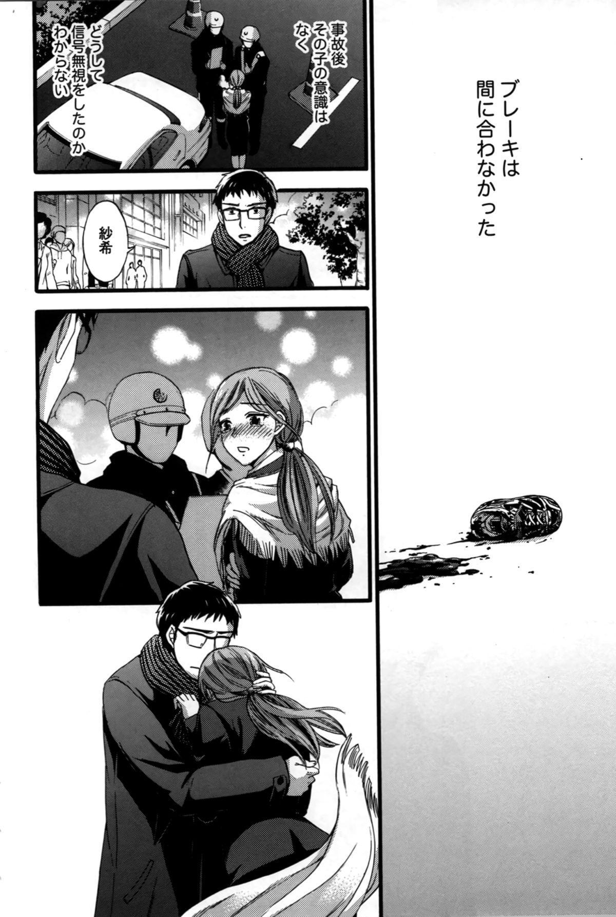 Anata to Watashi wa Warukunai 148