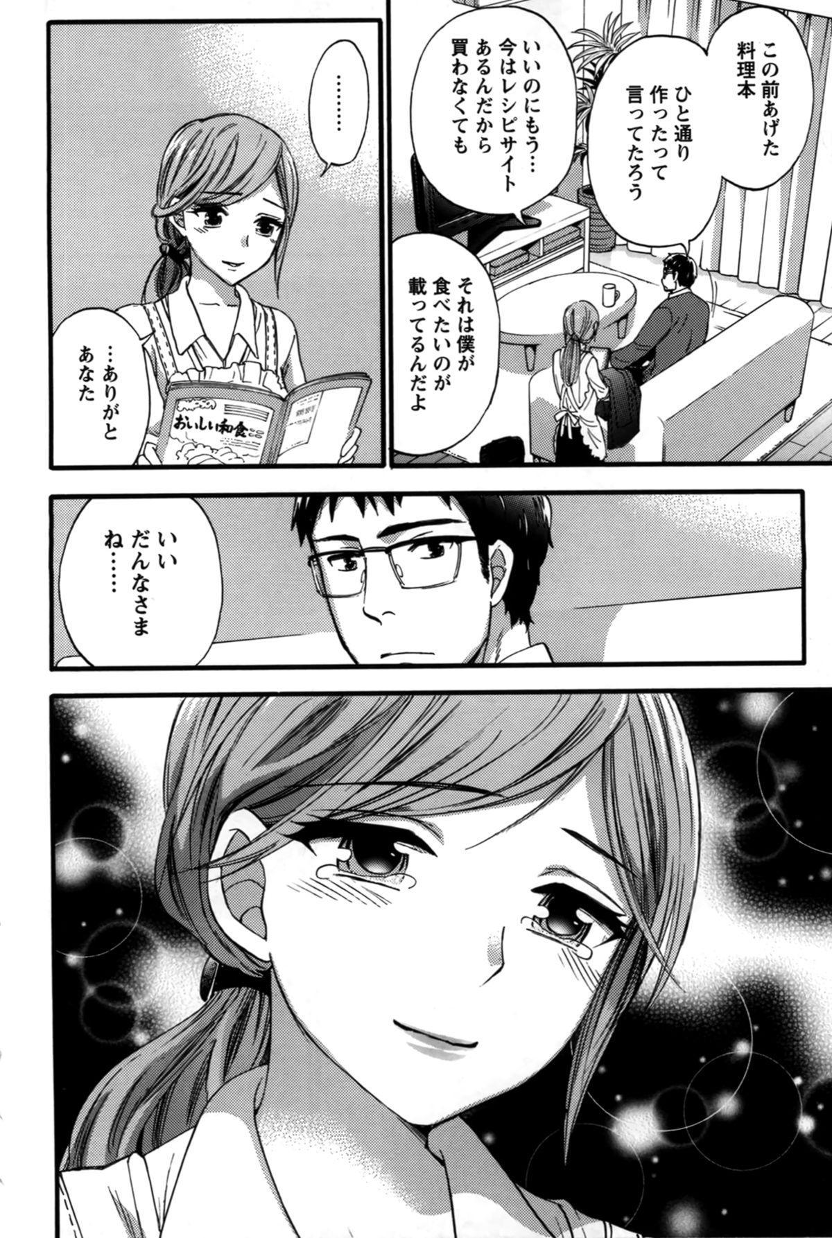 Anata to Watashi wa Warukunai 152